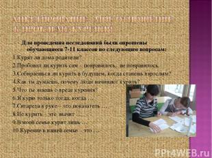 Для проведения исследований были опрошены обучающиеся 7-11 классов по следующим