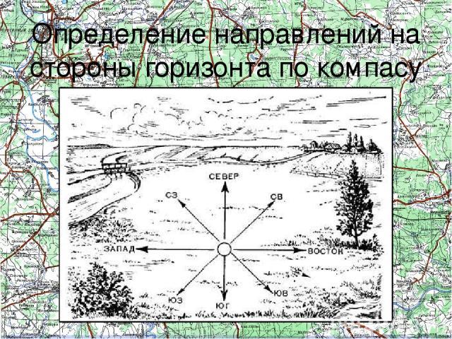Определение направлений на стороны горизонта по компасу Определение направлений на стороны горизонта по компасу выполняется следующим образом. Мушку визирного устройства ставят на нулевое деление шкалы, а компас - в горизонтальное положение. Затем о…