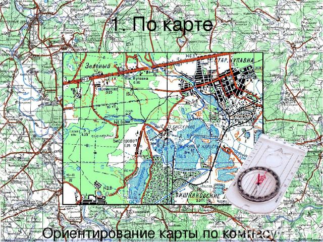 1. По карте Ориентирование карты по компасу Ориентирование карты по компасу применяется преимущественно на местности, затруднительной для ориентирования (в лесу, в пустыне, в тундре), а также при плохой видимости. В этих условиях компасом определяют…