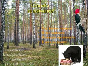 Мы любим природу И лес защитим Пожарам проникнуть В него не дадим!