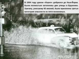 В 1954 году ураган «Кэрол» добрался до Нью-Йорка. Были полностью затоплены две у