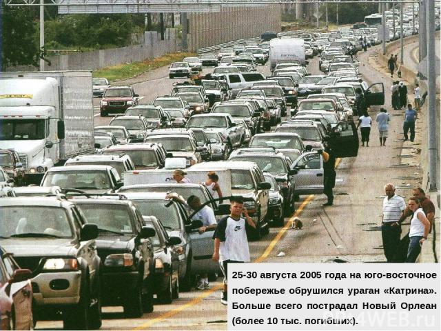 25-30 августа 2005 года на юго-восточное побережье обрушился ураган «Катрина». Больше всего пострадал Новый Орлеан (более 10 тыс. погибших).