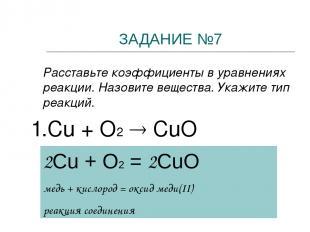 ЗАДАНИЕ №7 Расставьте коэффициенты в уравнениях реакции. Назовите вещества. Укаж