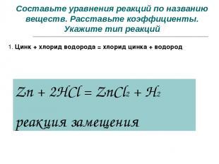 Составьте уравнения реакций по названию веществ. Расставьте коэффициенты. Укажит