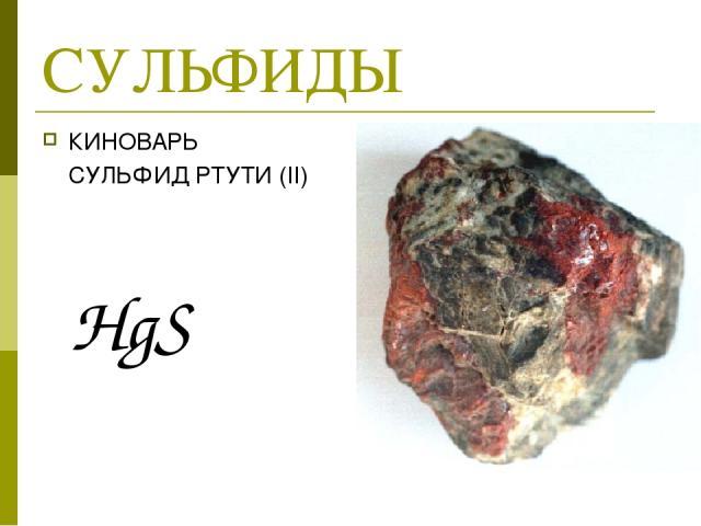 СУЛЬФИДЫ КИНОВАРЬ СУЛЬФИД РТУТИ (II) HgS