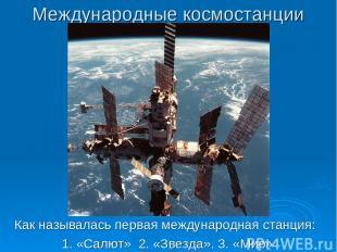 Международные космостанции Как называлась первая международная станция: 1. «Салю