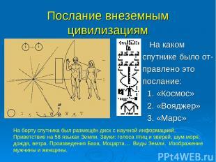 Послание внеземным цивилизациям На каком спутнике было от- правлено это послание