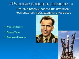 Алексей Леонов Герман Титов Владимир Комаров «Русские снова в космосе..» Кто был