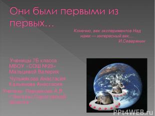 Ученицы 7Б класса МБОУ «СОШ №23» Мальцевой Валерия Чульмякова Анастасия Кальянов