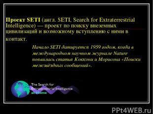 Проект SETI (англ. SETI, Search for Extraterrestrial Intelligence) — проект по п