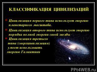 КЛАССИФИКАЦИЯ ЦИВИЛИЗАЦИЙ Цивилизация первого типа использует энергию планетарно