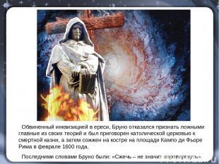 Обвиненный инквизицией в ереси, Бруно отказался признать ложными главные из свои