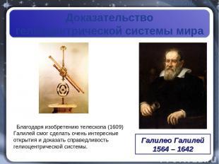 Доказательство гелиоцентрической системы мира Галилео Галилей 1564 – 1642 Благод