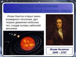 Научное объяснение гелиоцентрической системы мира ИсаакНьютон открыл закон всем