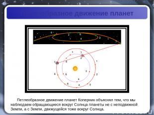 Петлеобразное движение планет Петлеобразное движение планет Коперник объяснял те