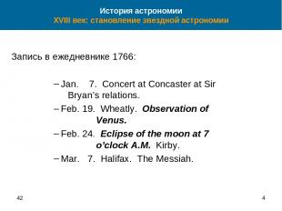 42 * Запись в ежедневнике 1766: Jan. 7. Concert at Concaster at Sir Bryan's rela