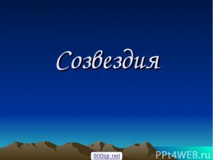 Созвездия 900igr.net