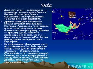 Дева Де ва (лат. Virgo) — зодиакальное созвездие, лежащее между Львом и Весами.