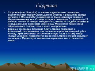 Скорпион Скорпио н (лат. Scorpius) — южное зодиакальное созвездие, расположенное
