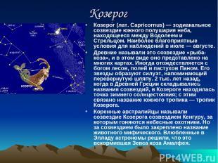Козерог Козеро г (лат. Capricornus) — зодиакальное созвездие южного полушария не