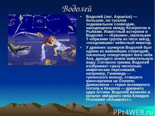Водолей Водоле й (лат. Aquarius) — большое, но тусклое зодиакальное созвездие, н