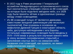 В 1922 году в Риме решением I Генеральной ассамблеи Международного астрономическ