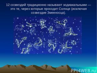 12 созвездий традиционно называют зодиакальными — это те, через которые проходит