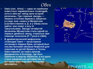 Овен Ове н (лат. Aries) — одно из наиболее известных зодиакальных созвездий, хот