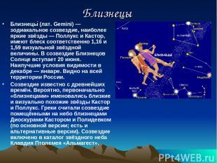 Близнецы Близнецы (лат. Gemini) — зодиакальное созвездие, наиболее яркие звёзды