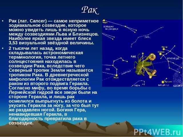 Рак Рак (лат. Cancer) — самое неприметное зодиакальное созвездие, которое можно увидеть лишь в ясную ночь между созвездиями Льва и Близнецов. Наиболее яркая звезда имеет блеск 3,53 визуальной звёздной величины. 2 тысячи лет назад, когда складывалась…