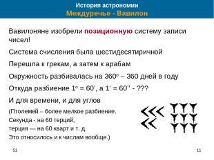 51 * Вавилоняне изобрели позиционную систему записи чисел! Система счисления был