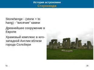 """51 * Stonehenge - (stone + to hang) - """"висячие"""" камни Древнейшее сооружение в Ев"""
