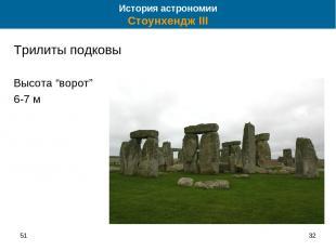 """51 * Трилиты подковы Высота """"ворот"""" 6-7 м История астрономии Стоунхендж III"""