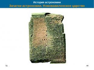 51 * История астрономии Зачатки астрономии. Нововавилонское царство