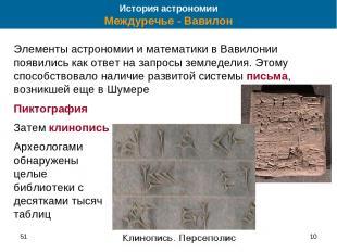 51 * История астрономии Междуречье - Вавилон Элементы астрономии и математики в