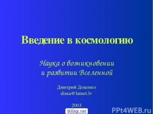 Введение в космологию Наука о возникновении и развитии Вселенной Дмитрий Доценко