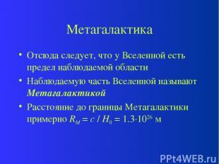 Метагалактика Отсюда следует, что у Вселенной есть предел наблюдаемой области На