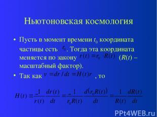 Ньютоновская космология Пусть в момент времени t0 координата частицы есть . Тогд