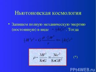 Ньютоновская космология Запишем полную механическую энергию (постоянную) в виде