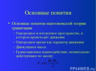 Основные понятия Основные понятия ньютоновской теории гравитации Однородное и из