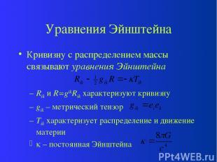 Уравнения Эйнштейна Кривизну с распределением массы связывают уравнения Эйнштейн