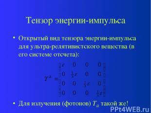 Тензор энергии-импульса Открытый вид тензора энергии-импульса для ультра-релятив