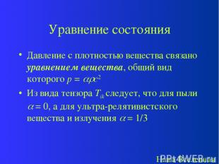 Уравнение состояния Давление с плотностью вещества связано уравнением вещества,