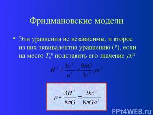 Фридмановские модели Эти уравнения не независимы, и второе из них эквивалентно у
