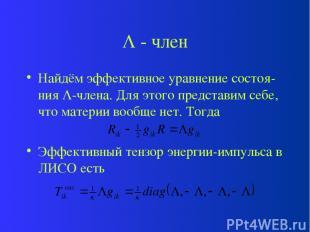 - член Найдём эффективное уравнение состоя-ния -члена. Для этого представим себе