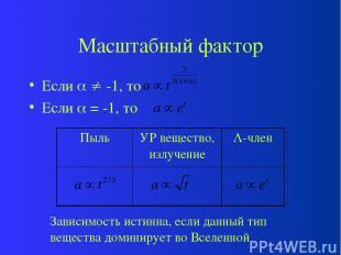 Масштабный фактор Если -1, то Если = -1, то Зависимость истинна, если данный тип
