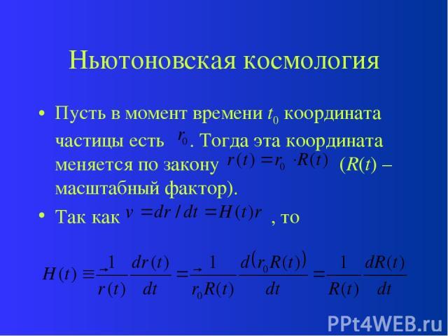 Ньютоновская космология Пусть в момент времени t0 координата частицы есть . Тогда эта координата меняется по закону (R(t) – масштабный фактор). Так как , то