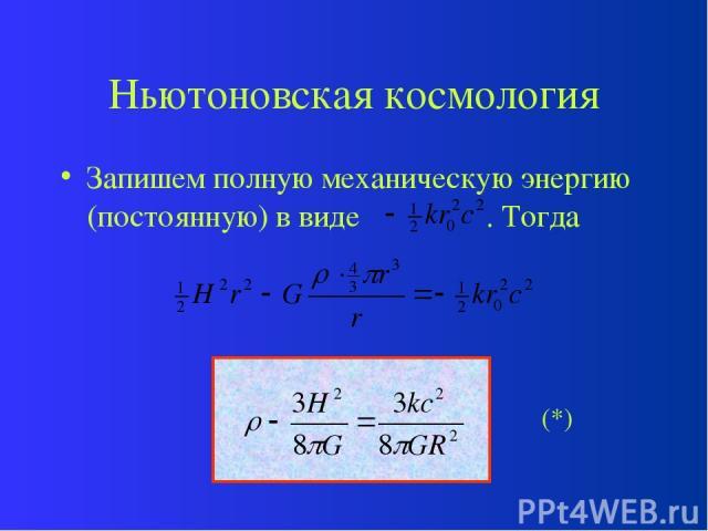 Ньютоновская космология Запишем полную механическую энергию (постоянную) в виде . Тогда (*)