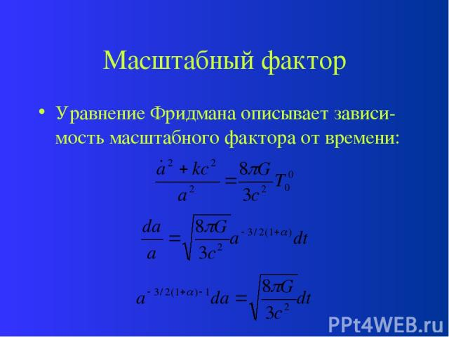 Масштабный фактор Уравнение Фридмана описывает зависи-мость масштабного фактора от времени: