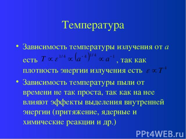 Температура Зависимость температуры излучения от а есть , так как плотность энергии излучения есть Зависимость температуры пыли от времени не так проста, так как на нее влияют эффекты выделения внутренней энергии (притяжение, ядерные и химические ре…